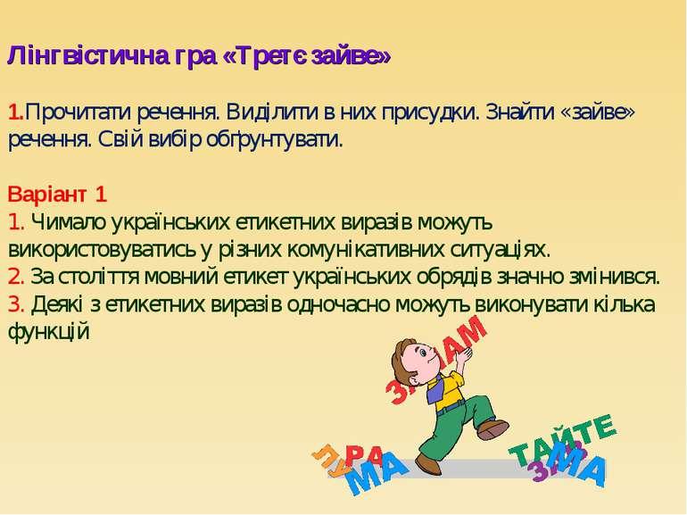 Лінгвістична гра «Третє зайве» 1.Прочитати речення. Виділити в них присудки. ...