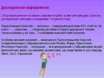Дослідження-відновлення 1.Відновити речення: вставити з довідки потрібні за з...