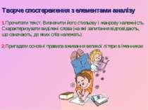 Творче спостереження з елементами аналізу 1.Прочитати текст. Визначити його с...