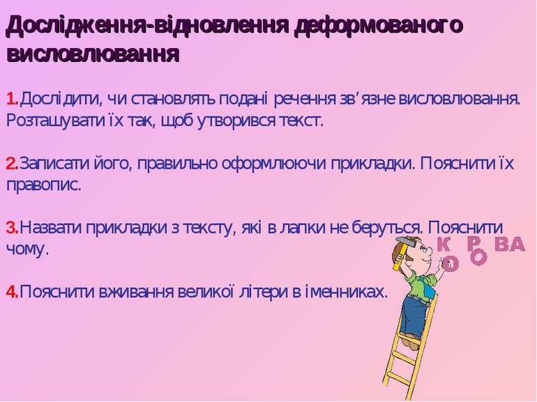 Дослідження-відновлення деформованого висловлювання 1.Дослідити, чи становлят...