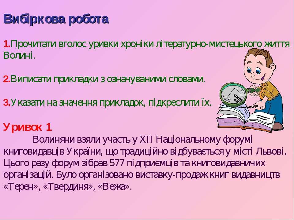 Вибіркова робота 1.Прочитати вголос уривки хроніки літературно-мистецького жи...