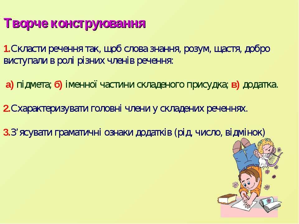 Творче конструювання 1.Скласти речення так, щоб слова знання, розум, щастя, д...