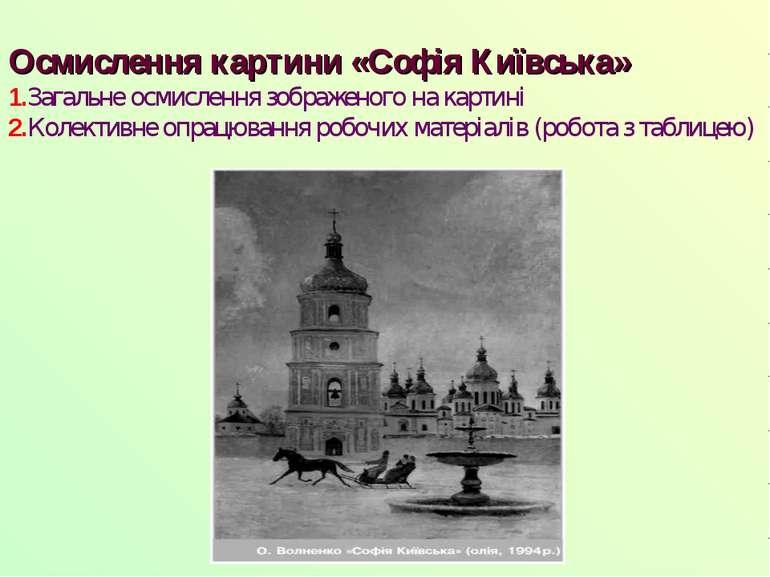 Осмислення картини «Софія Київська» 1.Загальне осмислення зображеного на карт...