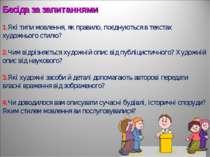 Бесіда за запитаннями 1.Які типи мовлення, як правило, поєднуються в текстах ...