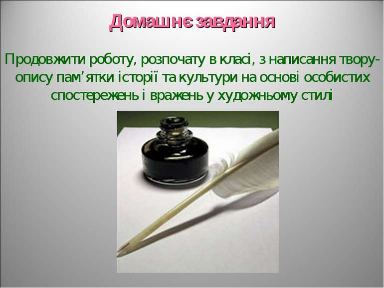Домашнє завдання Продовжити роботу, розпочату в класі, з написання твору-опис...