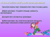 Лінгвостилістичний аналіз висловлювання 1.Прочитати мовчки текст. Визначити й...