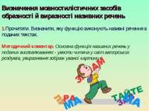 Визначення мовностилістичних засобів образності й виразності називних речень ...