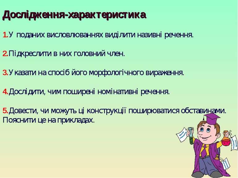 Дослідження-характеристика 1.У поданих висловлюваннях виділити називні реченн...