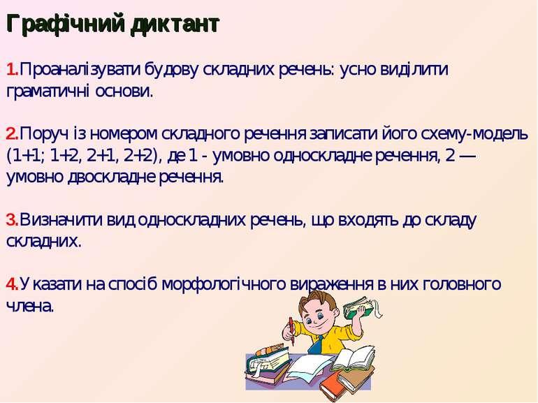 будову складних речень: