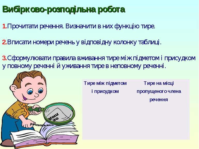 Вибірково-розподільна робота 1.Прочитати речення. Визначити в них функцію тир...