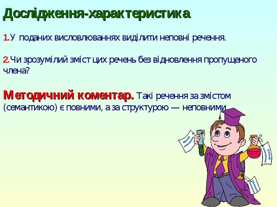 Дослідження-характеристика 1.У поданих висловлюваннях виділити неповні реченн...
