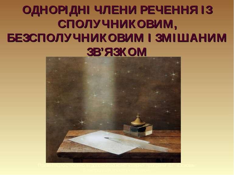 ОДНОРІДНІ ЧЛЕНИ РЕЧЕННЯ ІЗ СПОЛУЧНИКОВИМ, БЕЗСПОЛУЧНИКОВИМ І ЗМІШАНИМ ЗВ'ЯЗКО...