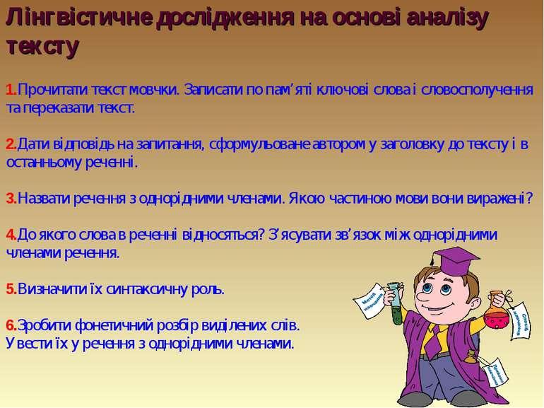 Лінгвістичне дослідження на основі аналізу тексту 1.Прочитати текст мовчки. З...