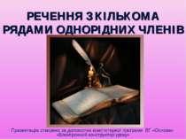 РЕЧЕННЯ З КІЛЬКОМА РЯДАМИ ОДНОРІДНИХ ЧЛЕНІВ Презентацію створено за допомогою...