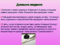 Домашнє завдання 1.Виписати з творів художньої літератури 5–6 речень з кілько...