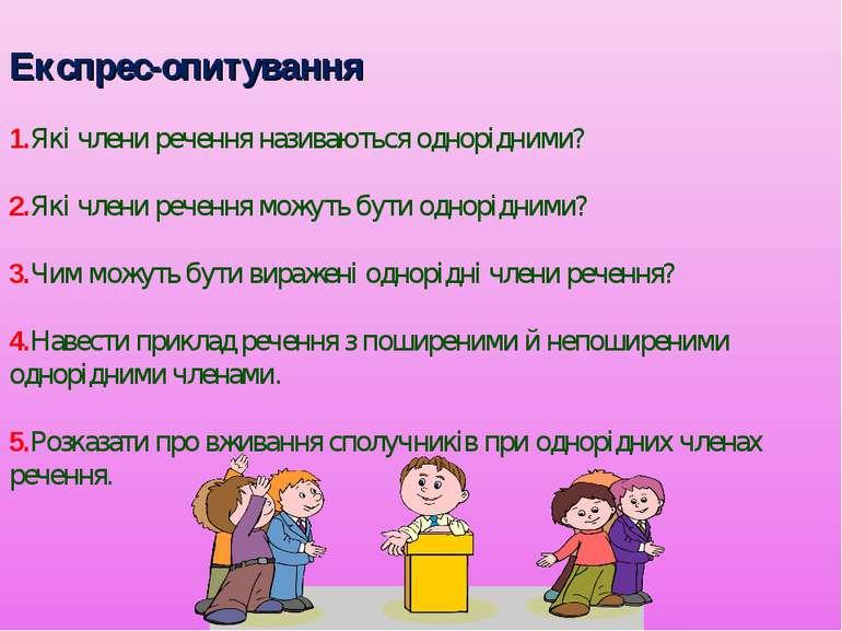 Експрес-опитування 1.Які члени речення називаються однорідними? 2.Які члени р...