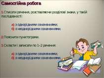 Самостійна робота 1.Списати речення, розставляючи розділові знаки, у такій по...