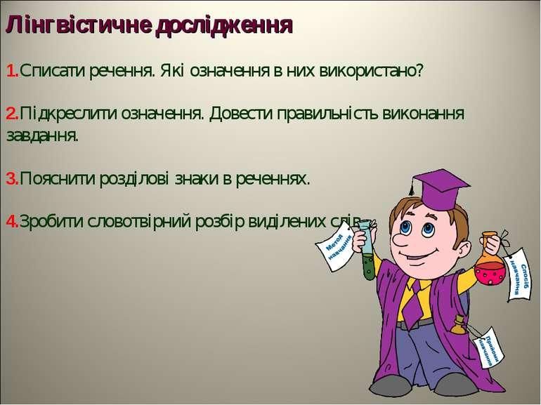 Лінгвістичне дослідження 1.Списати речення. Які означення в них використано? ...