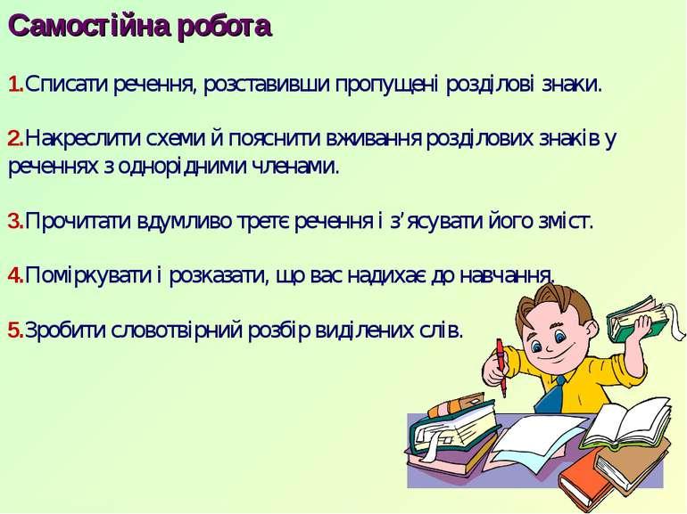 Самостійна робота 1.Списати речення, розставивши пропущені розділові знаки. 2...