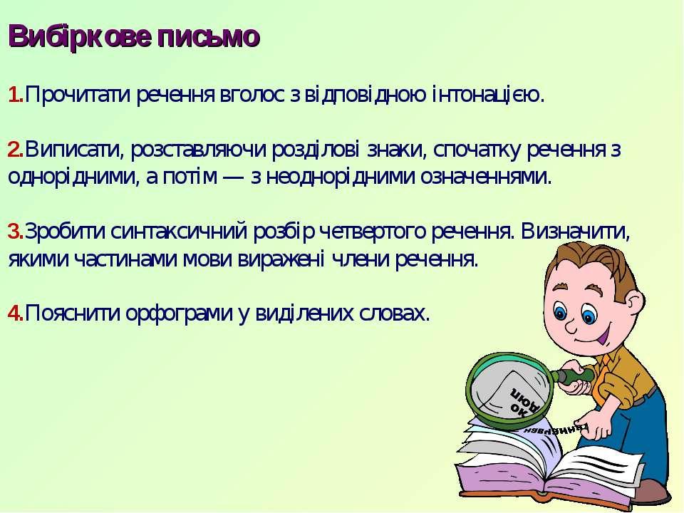 Вибіркове письмо 1.Прочитати речення вголос з відповідною інтонацією. 2.Випис...