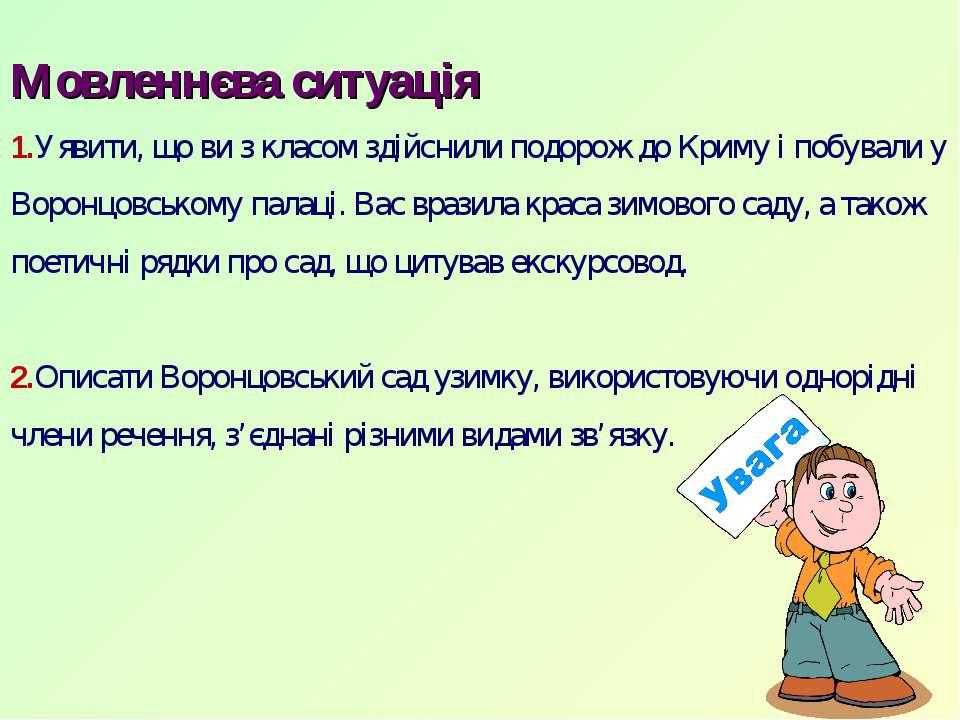 Мовленнєва ситуація 1.Уявити, що ви з класом здійснили подорож до Криму і поб...