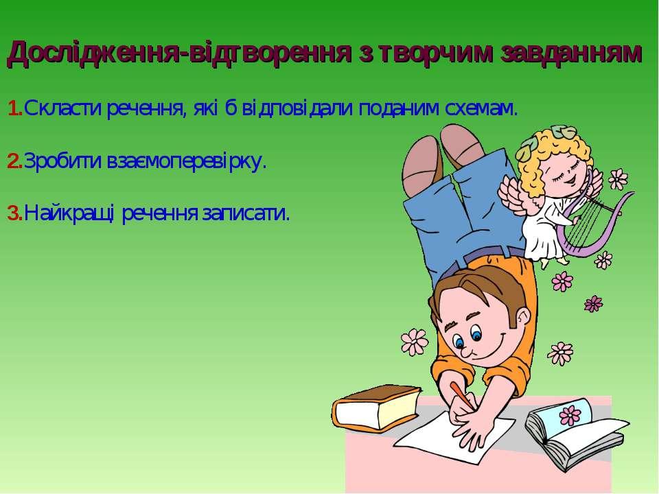 Дослідження-відтворення з творчим завданням 1.Скласти речення, які б відповід...