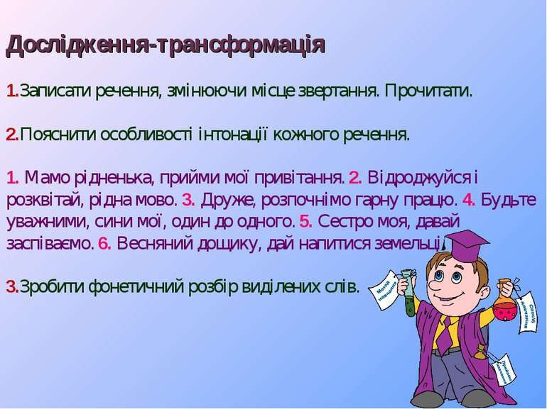 Дослідження-трансформація 1.Записати речення, змінюючи місце звертання. Прочи...