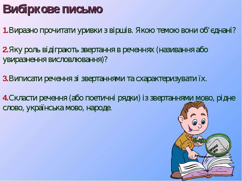 Вибіркове письмо 1.Виразно прочитати уривки з віршів. Якою темою вони об'єдна...