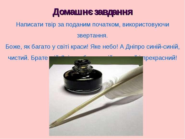 Домашнє завдання Написати твір за поданим початком, використовуючи звертання....