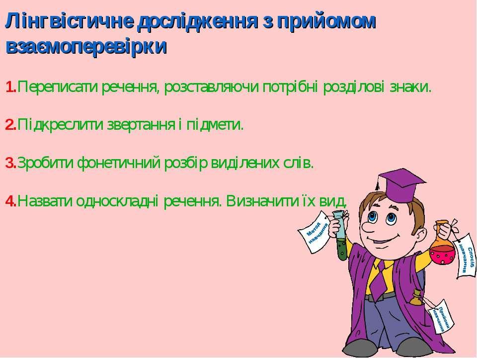 Лінгвістичне дослідження з прийомом взаємоперевірки 1.Переписати речення, роз...
