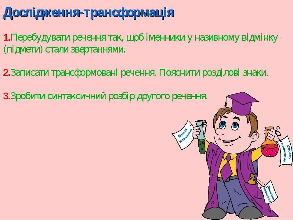 Дослідження-трансформація 1.Перебудувати речення так, щоб іменники у називном...