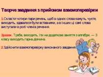 Творче завдання з прийомом взаємоперевірки 1.Скласти чотири пари речень, щоб ...