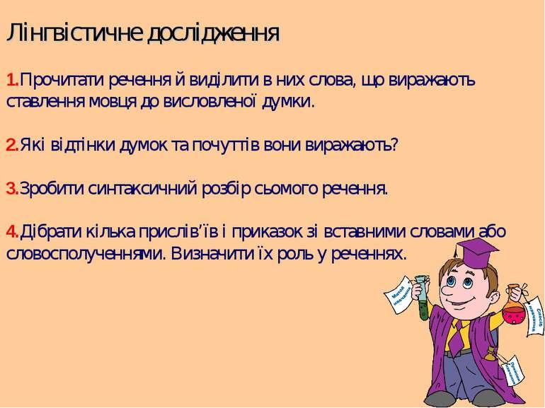 Лінгвістичне дослідження 1.Прочитати речення й виділити в них слова, що вираж...