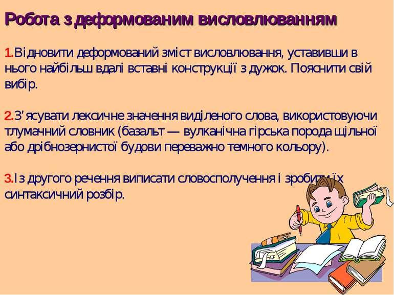 Робота з деформованим висловлюванням 1.Відновити деформований зміст висловлюв...