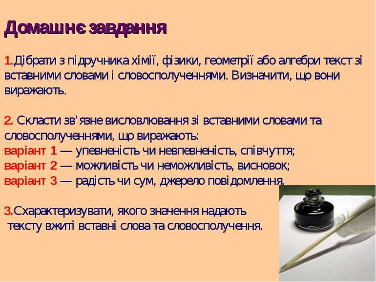 Домашнє завдання 1.Дібрати з підручника хімії, фізики, геометрії або алгебри ...