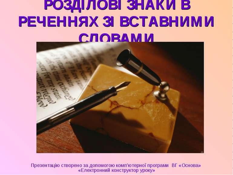 РОЗДІЛОВІ ЗНАКИ В РЕЧЕННЯХ ЗІ ВСТАВНИМИ СЛОВАМИ Презентацію створено за допом...
