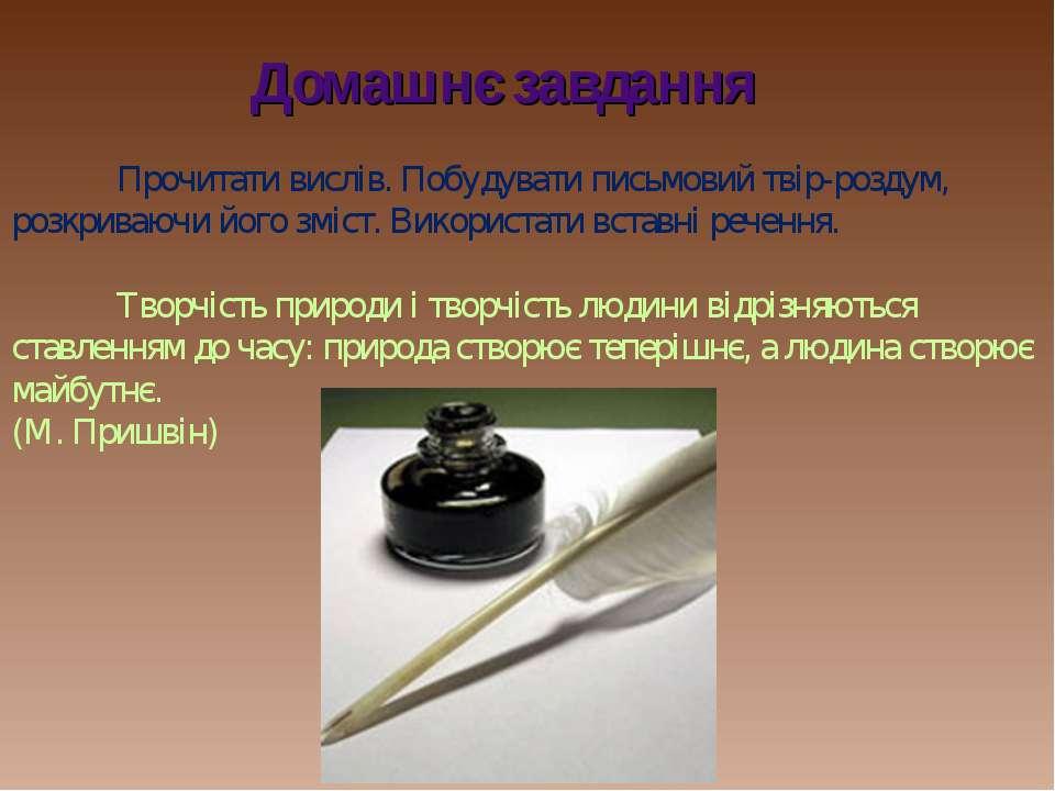 Домашнє завдання Прочитати вислів. Побудувати письмовий твір-роздум, розкрива...
