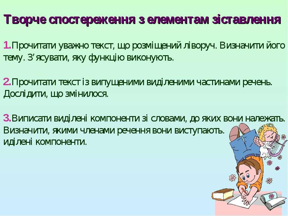 Творче спостереження з елементам зіставлення 1.Прочитати уважно текст, що роз...
