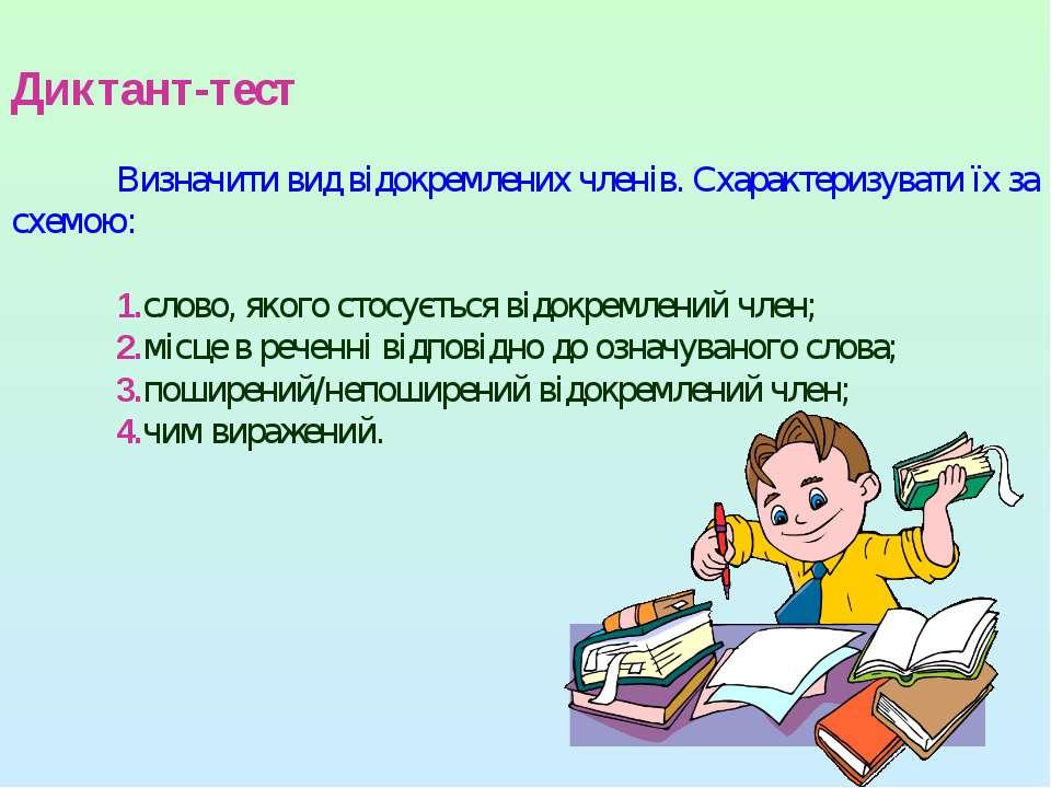 Диктант-тест Визначити вид відокремлених членів. Схарактеризувати їх за схемо...