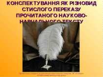 КОНСПЕКТУВАННЯ ЯК РІЗНОВИД СТИСЛОГО ПЕРЕКАЗУ ПРОЧИТАНОГО НАУКОВО-НАВЧАЛЬНОГО ...