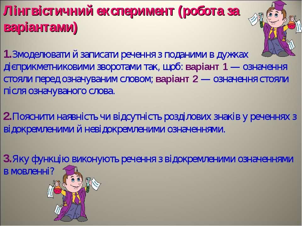 Лінгвістичний експеримент (робота за варіантами) 1.Змоделювати й записати реч...