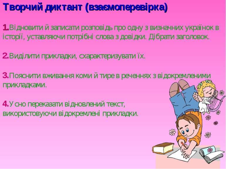 Творчий диктант (взаємоперевірка) 1.Відновити й записати розповідь про одну з...