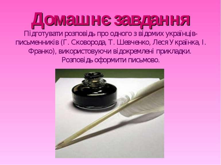 Домашнє завдання Підготувати розповідь про одного з відомих українців-письмен...