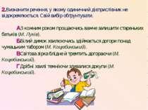 2.Визначити речення, у якому одиничний дієприслівник не відокремлюється. Свій...