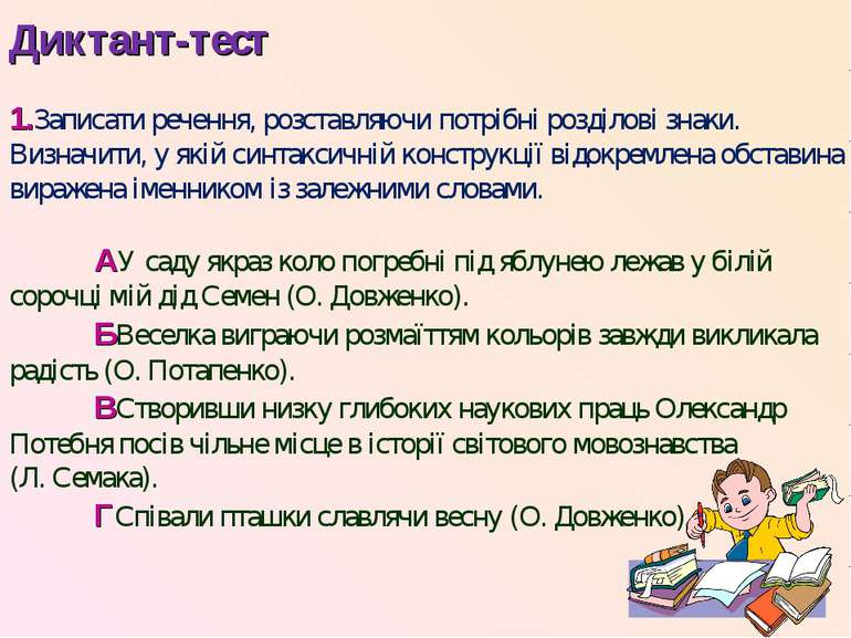 Диктант-тест 1.Записати речення, розставляючи потрібні розділові знаки. Визна...