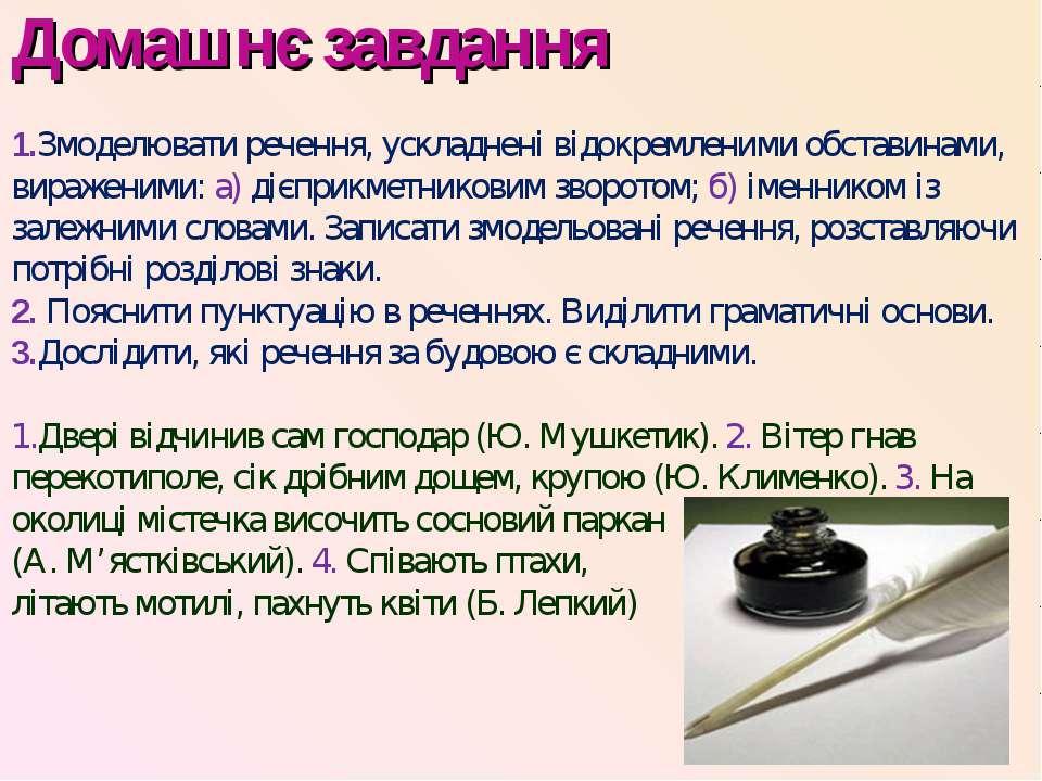 Домашнє завдання 1.Змоделювати речення, ускладнені відокремленими обставинами...