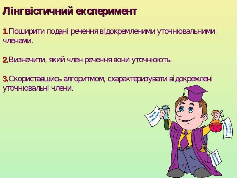 Лінгвістичний експеримент 1.Поширити подані речення відокремленими уточнюваль...