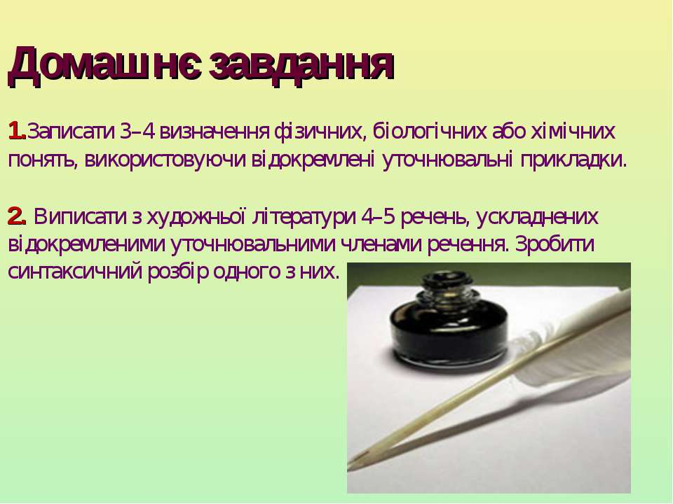 Домашнє завдання 1.Записати 3–4 визначення фізичних, біологічних або хімічних...