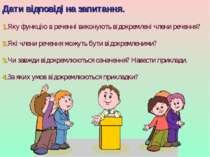 Дати відповіді на запитання. 1.Яку функцію в реченні виконують відокремлені ч...