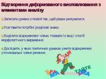 Відтворення деформованого висловлювання з елементами аналізу 1.Записати уривк...